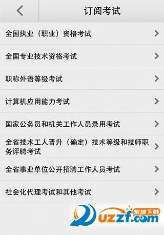 四川人事考试网app|四川人事考试网手机客户端