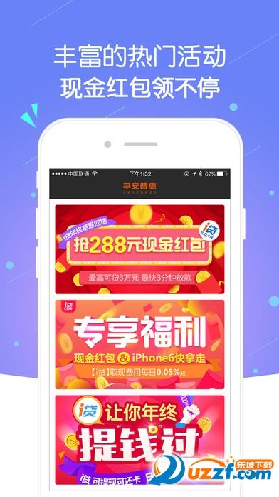 平安普惠app截图