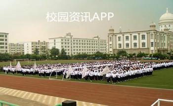 校园资讯app