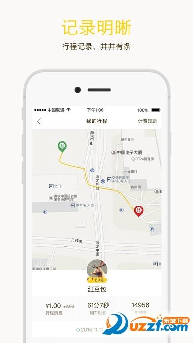 ofo共享单车北斗智能锁定位app
