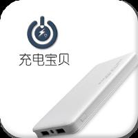 共享充电宝app1.0.0 安卓手机版
