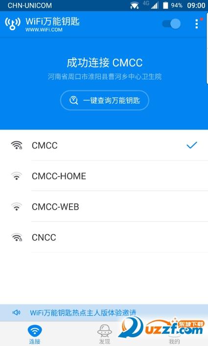 WiFi万能钥匙显密码版2017最新版截图
