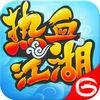 热血江湖手游(唯一正版授权)25.0 安卓版