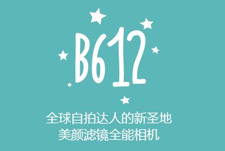 b612苹果表情下载 b612咔叽做咔叽版6.0表情v苹果动态包表情8图片