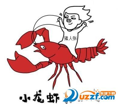 小卡通我们走搞笑图片表情包图片愤怒头像大全龙虾下载1 小龙虾我图片