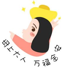 母亲节带字表情包图片免费下载图片