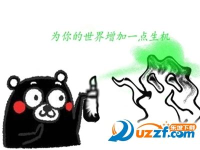 熊本熊之怼人喷雾表情包下载|熊本熊之怼人喷