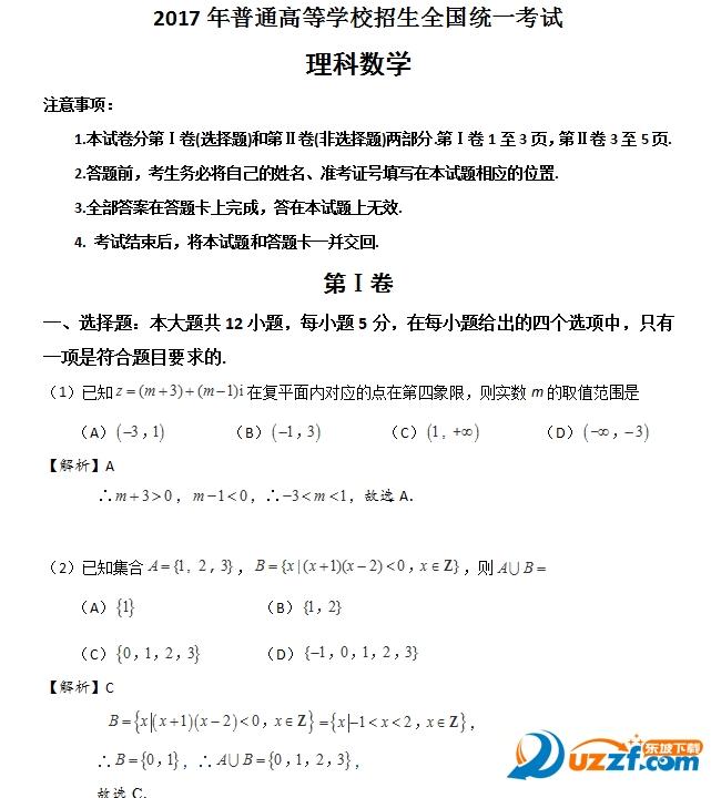 2017青海高考理科数学试题及答案|2017年青海