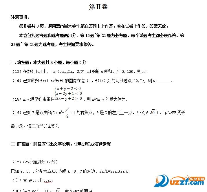 2017青海省高考文科数学试题及答案|2017年青