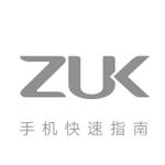 联想 Zuk Z2 pro说明书pdf格式 完整版