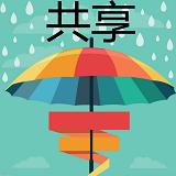 共享雨伞苹果版1.0 苹果手机版