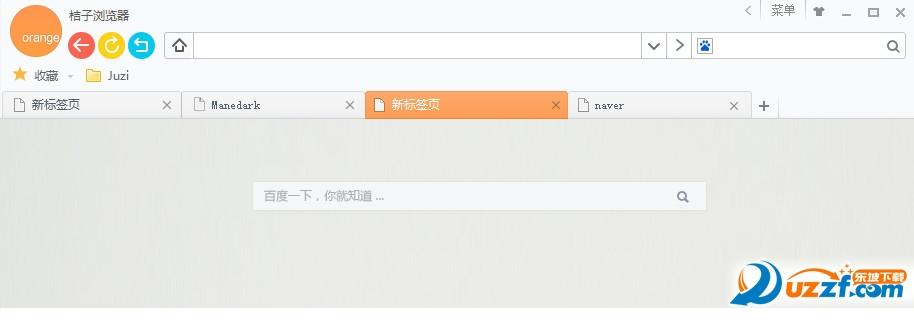 柚子浏览器急速版截图3