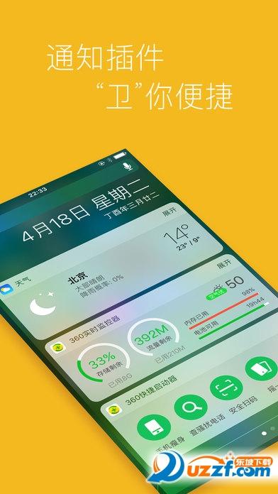 360手机卫士苹果版截图