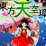 东方天空璋中文版