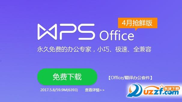WPS Office 2017抢鲜版截图0