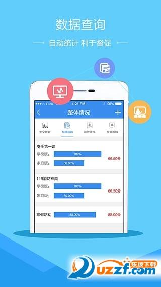 中国安全教育网客户端截图