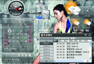 网易桌面软件截图0