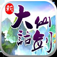 新大话仙剑变态版(原梦幻择天)1.3.0官方版