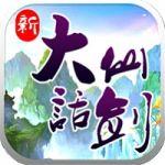 新大话仙剑BT破解版1.3.0 安卓版