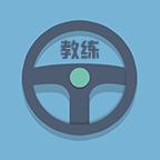 东方驾校教练app1.08 官网安卓版