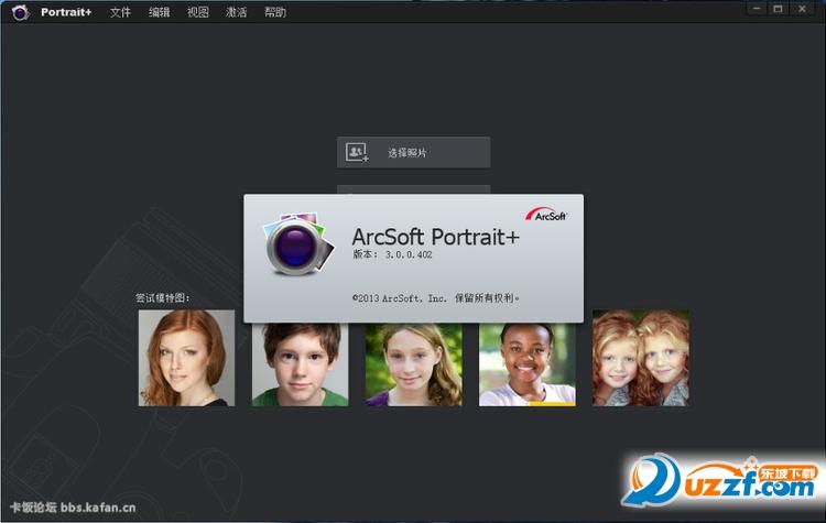 智能照片美化(ArcSoft Portrait Plus)截图0