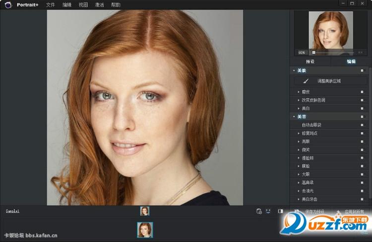 智能照片美化(ArcSoft Portrait Plus)截图1