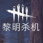 黎明杀机杨永信DLC官方版免安装中文qg999钱柜娱乐