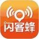 闪客蜂苹果端3.1.3 IPhone版