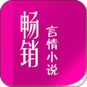 言情小说免费阅读app1.8.5安卓版