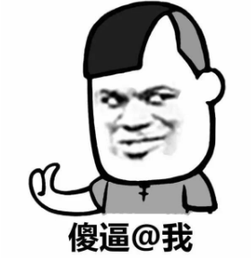 聊天通讯 斗图表情  → 我被猪艾特了表情包 高清无水印版  1/1图片