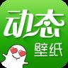 绿豆动态壁纸app4.3.0安卓最新版