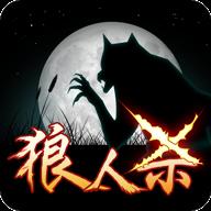 终极狼人杀4.2.0109 安卓最新版