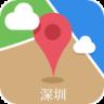 深圳地图导航在线语音版9.8.0 官方安卓版