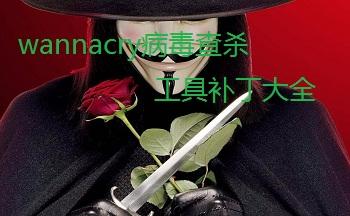 WannaCry查杀工具大全