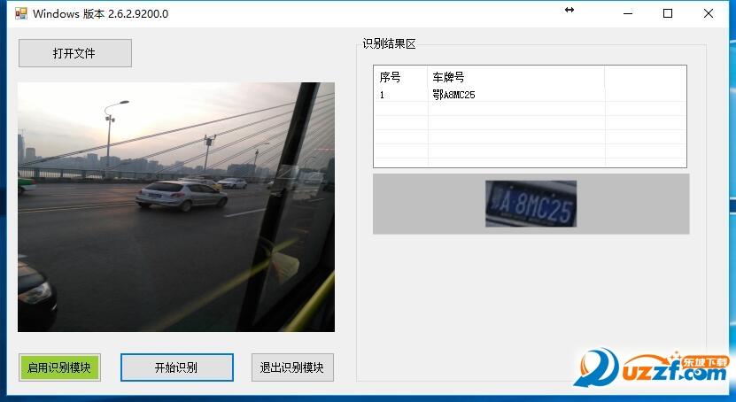 VLPR车牌识别系统截图0