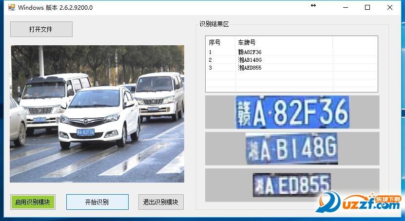 VLPR车牌识别系统截图1