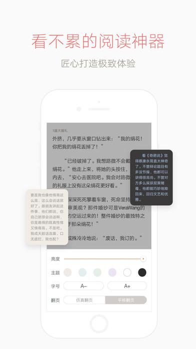 网易云阅读iPhone版截图2