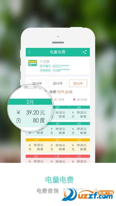 重庆掌上电力ios版(重庆停电通知查询2017)截图