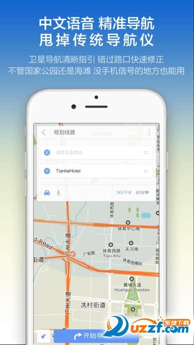 大阪地图高清中文版截图