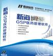 新海GSP医药管理软件7.41 官网版