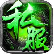 超变私服传奇类手游1.5.0 安卓版(正版授权)