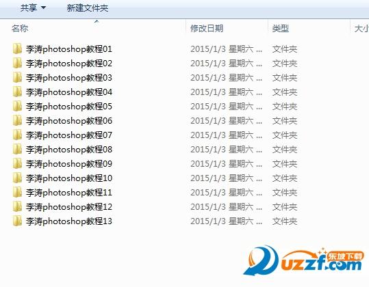李涛Photoshop视频学习教程截图0