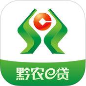 黔农e贷苹果版1.0.0 官网最新版