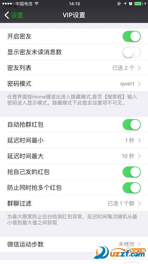 微信VIP版苹果版截图