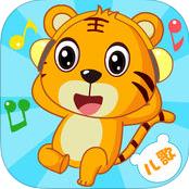 贝乐虎儿歌iphone版1.6.2官网苹果版