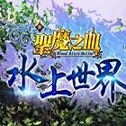 新圣魔之血Online中文官方版