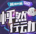 英雄联盟520怦然心动预约修复版1.0 官网版