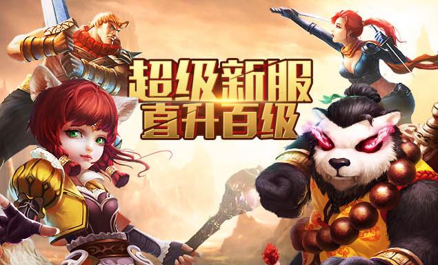 太极熊猫3猎龙官方版0.3.1 安卓正式