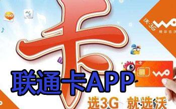 联通卡app