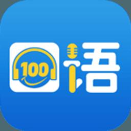 口语100手机版下载4.3.2 学生版